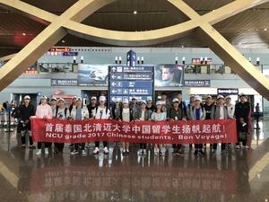 [2017.9.10]带着父母的寄托,泰国北清迈大学首届中国留学生扬帆起航!