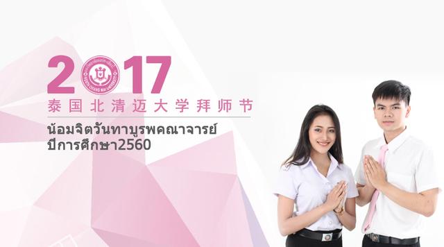 [2017.9.14]NCU泰国拜师节,不一样的跪礼!